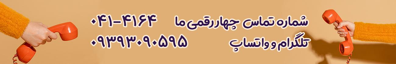 دوره پایپینگ در تبریز
