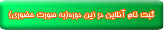 آموزش تعمیرات تجهیزات پزشکی در تبریز