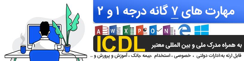 آموزشگاه کامپیوتر در تبریز