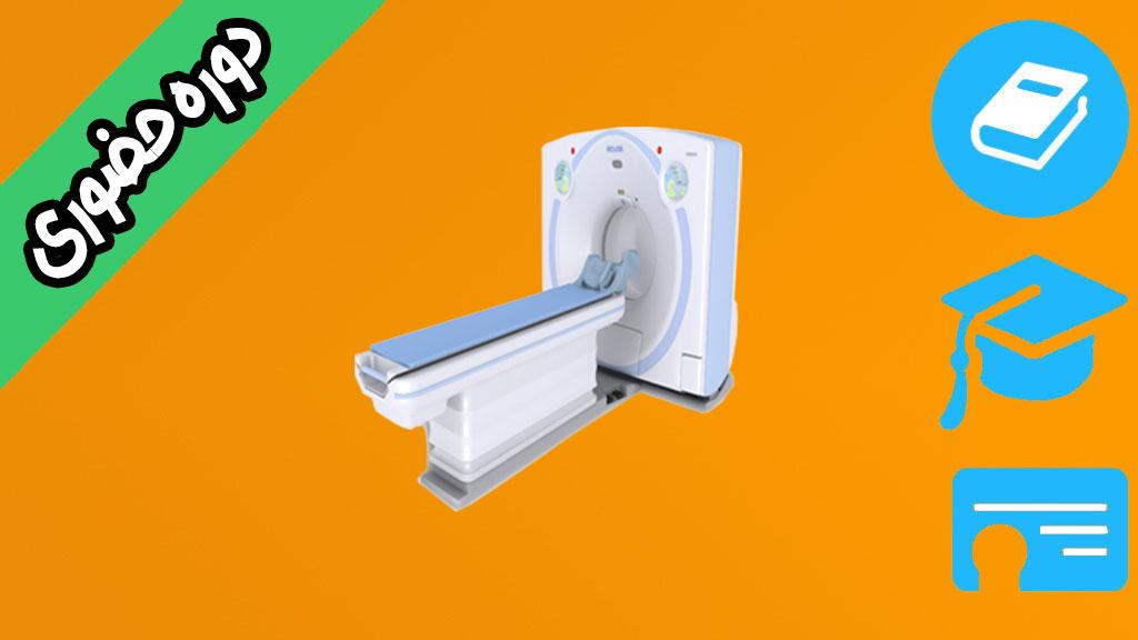 تعمیر تجهیزات تصویربرداری پزشکی
