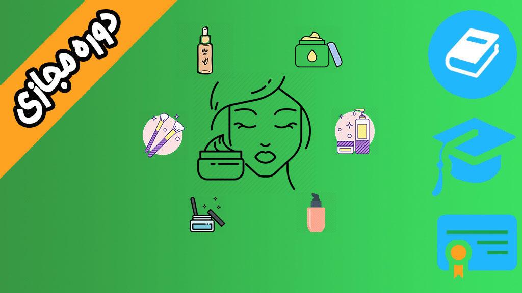 کاربری تجهیزات پوست ، مو ، زیبایی
