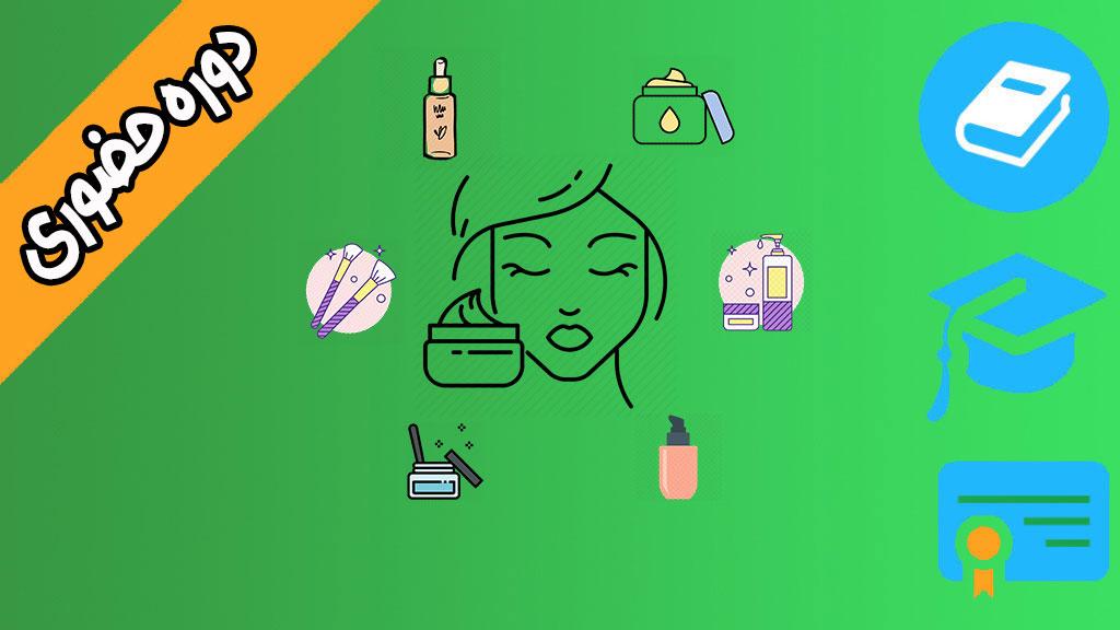 کاربری تجهیزات پوست، مو، زیبایی